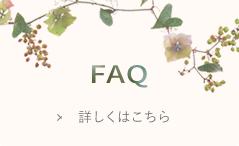 FAQ 詳しくはこちら